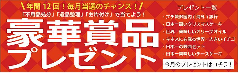 【ご依頼者さま限定企画】豊田片付け110番毎月恒例キャンペーン実施中!